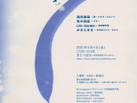 【Exhibition 2020】「この夏のこと」-影・メダカ・ヒロシマ-@月とつぼみ (世田谷区桜上水)