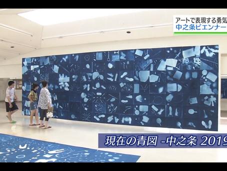 【Exhibition 2019】「NHKほっとぐんま640」で制作の様子が放送されました。