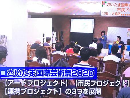 【さいたま国際芸術祭2020】『Sightama Art Center Project』スタート記念会