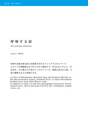 呼吸する影-Breathing Shadow-