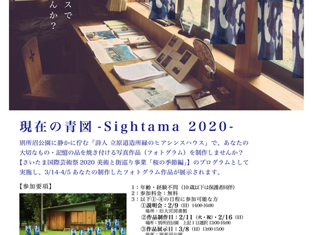 【Project 2020】「さいたま国際芸術祭2020」で一緒に作品をつくりませんか?
