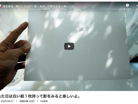 【公開開始】『晴れた日は白い紙1枚持って影をみると楽しいよ。』@アートに エールを! 東京プロジェクト
