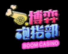 博弈砲指部logo.png