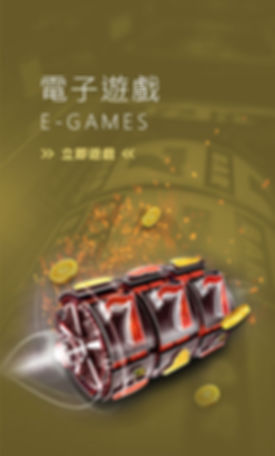 E-GAME-滑入.jpg