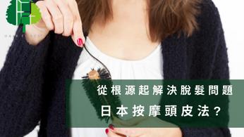 從根源起解決脫髮問題 日本按摩頭皮法?