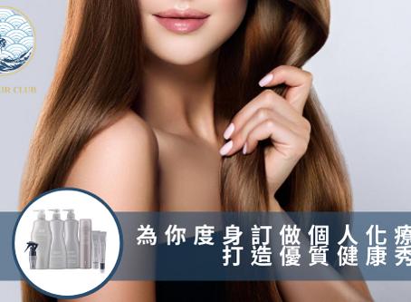 為你度身訂做個人化療程 打造優質健康秀髮