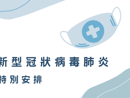 【關於 #新型冠狀病毒肺炎 之特別安排】