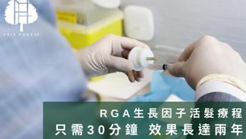 RGA生長因子活髮療程  只需30分鐘 效果長達兩年