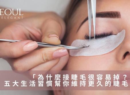 「為什麼接睫毛很容易掉?」五大生活習慣幫你維持更久的睫毛!