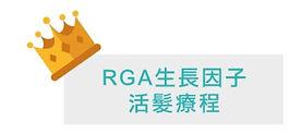 RGA v1.JPG