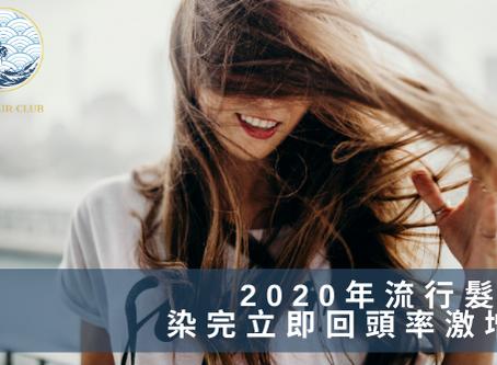 2020年流行髮色 染完立即回頭率激增!