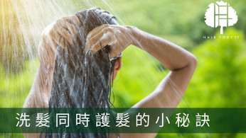洗髮同時護髮的小秘訣 洗髮的溫度也會影響掉髮!