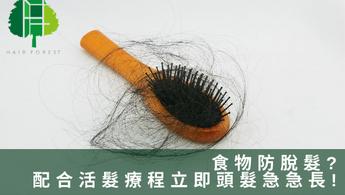 食物防脫髮? 配合活髮療程立即頭髮急急長!