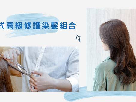 【新客限定】日式高級修護染髮組合