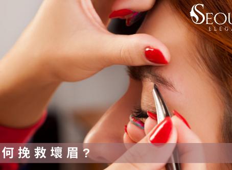 如何挽救壞眉?