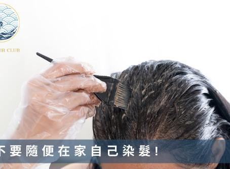 不要隨便在家自己染髮!