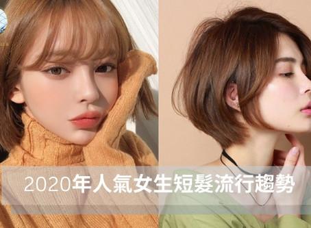 2020年人氣女生短髮流行趨勢