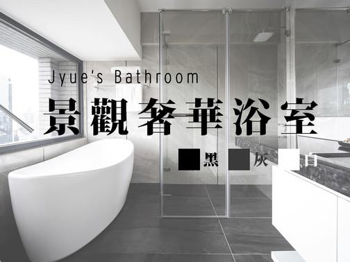 🛁設計師浴室大變身-Black, White & Grey 景觀奢華浴室