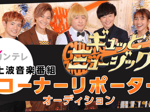【りぷ】関西テレビ 音楽番組「ギュッとミュージック」コーナーリポーター出演