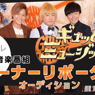 関西テレビ 音楽番組「ギュッとミュージック」コーナーリポーターオーディション!