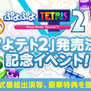 セガ『ぷよぷよ™テトリス®2』発売決定記念イベント!!
