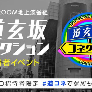 テレビ東京「道玄坂コネクション」