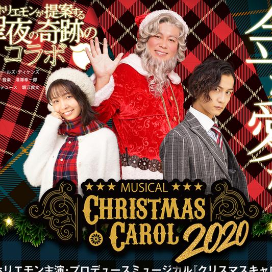 ホリエモン主演・プロデュースミュージカル「クリスマスキャロル」