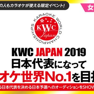 【女性枠・決勝】カラオケ世界No.1を目指せ!「KWC JAPAN 2019」