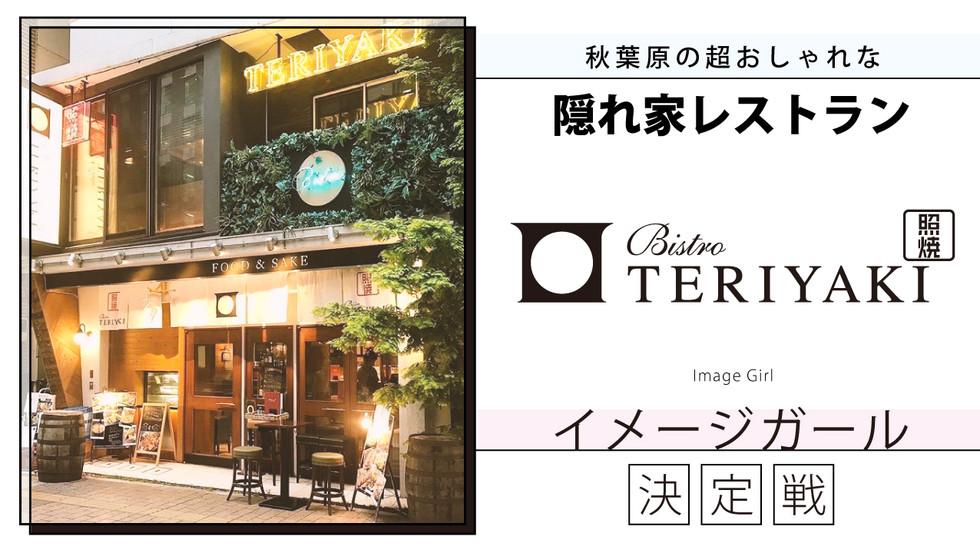 【Mujifa】隠れ家レストラン『ビストロ TERIYAKI 秋葉原店』イメージガール就任