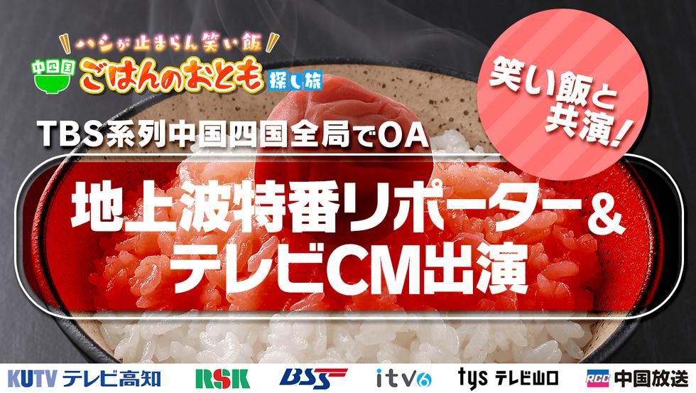 【出演枠】TBS系列中国・四国全局でOA!地上波特番リポーター&テレビCM出演 1位