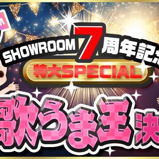 SHOWROOM7周年記念スペシャル②SR歌うま王決定戦!