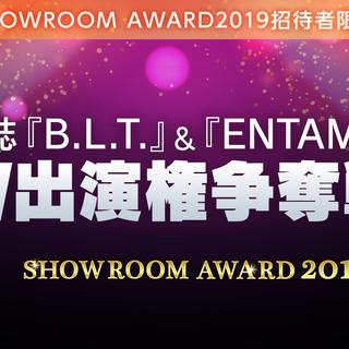 雑誌『B.L.T』&『ENTAME』W出演権争奪戦  by SHOWROOM AWARD2019