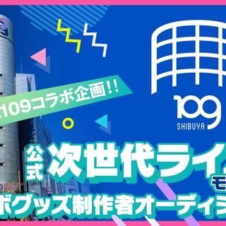 SHIBUYA109コラボグッズ制作 グランプリ