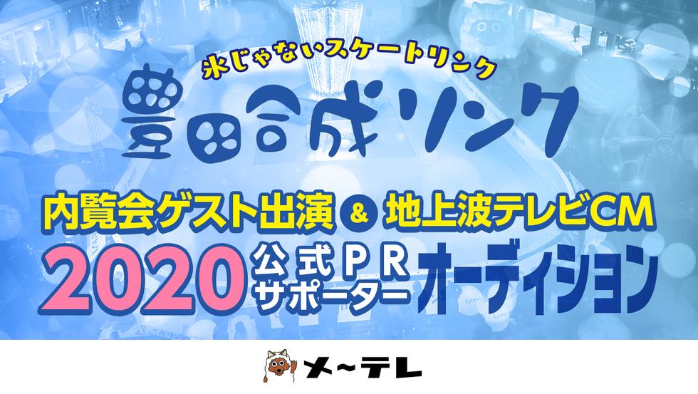 地上波テレビCM・番組出演!「豊田合成リンク」2020公式PRサポーター