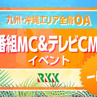 【一般枠】九州・沖縄エリア全局でOA!ミニ番組MC&テレビCM出演イベント!