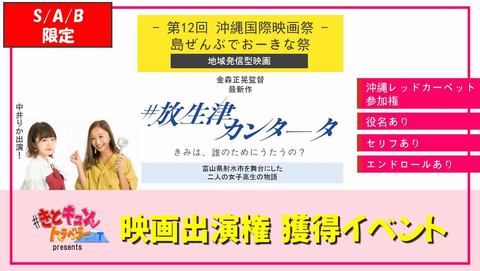 """出現在電影""""#Hoshotsu Cantata""""中"""