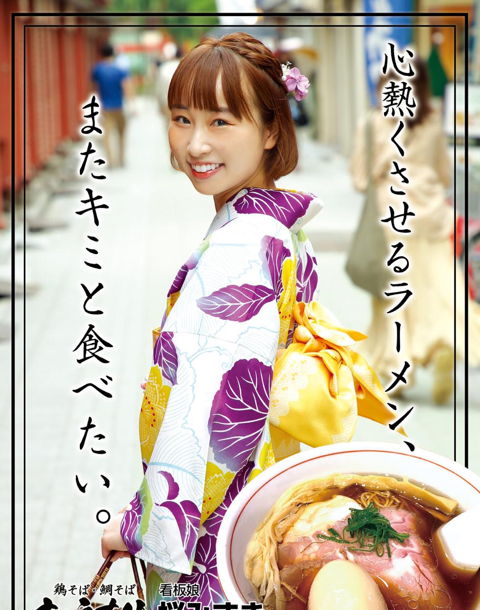 kyousukesama_A2.jpg