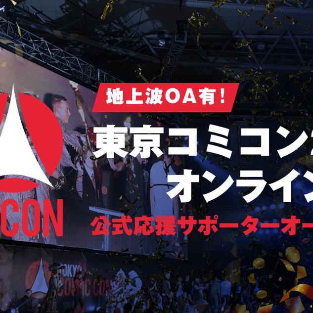 地上波OA!東京コミコン2020オンライン 公式応援サポーターオーディション