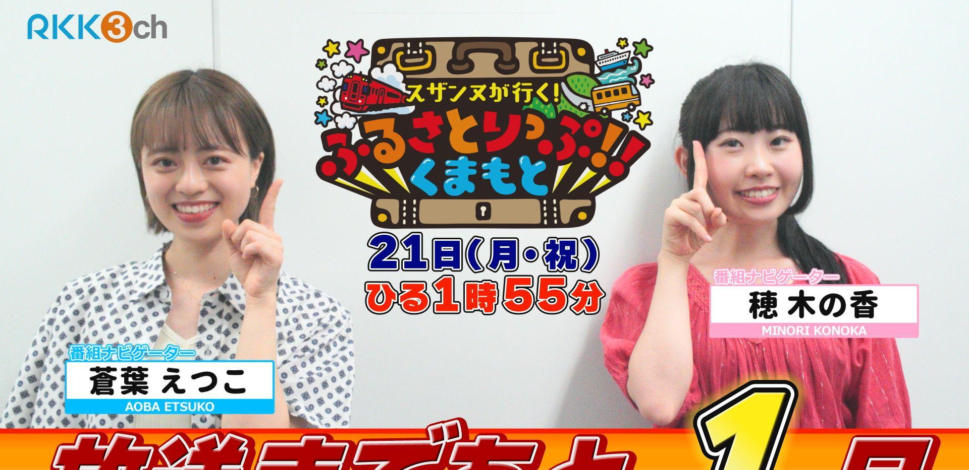 「スザンヌが行く!ふるさとりっぷ!!くまもと!」熊本放送(TBS系列)