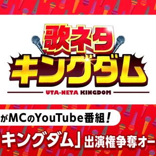 YouTube番組「狩野英孝の歌ネタキングダム」出演権争奪オーディション!