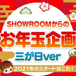 【3が日】2021年の初イベはこれ!SHOWROOMからのお年玉イベント