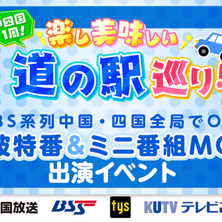 【出演枠】TBS系列中国・四国全局でOA!地上波特番出演&ミニ番組MC&CM出演!