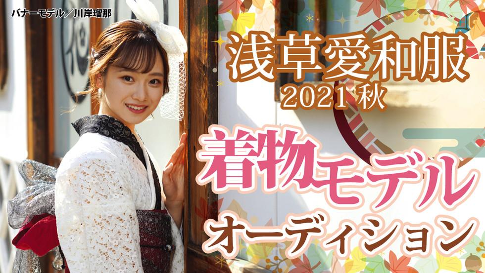 『浅草愛和服』『京都愛和服』2021秋の着物モデルオーディション 1位