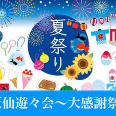 【開催中止のお知らせ】天仙遊々会〜大感謝祭🐰〜