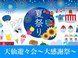 🌺2021夏 大感謝祭ライブ開催✨