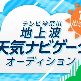 tvkテレビ神奈川 地上波お天気ナビゲーターオーディション!