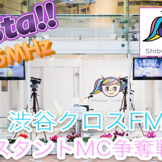 E-Sta!!渋谷クロスFM出演