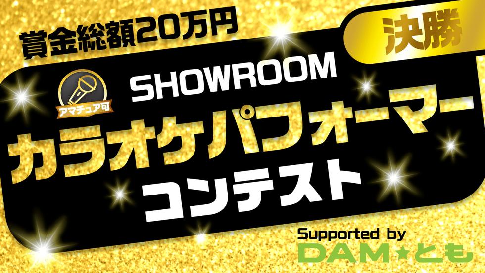 【決勝】SHOWROOMカラオケパフォーマーコンテスト