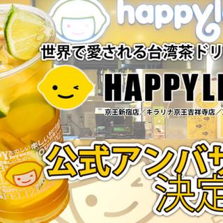 世界で愛される台湾茶ドリンク専⾨店『HAPPYLEMON』都内全店舗アンバサダー