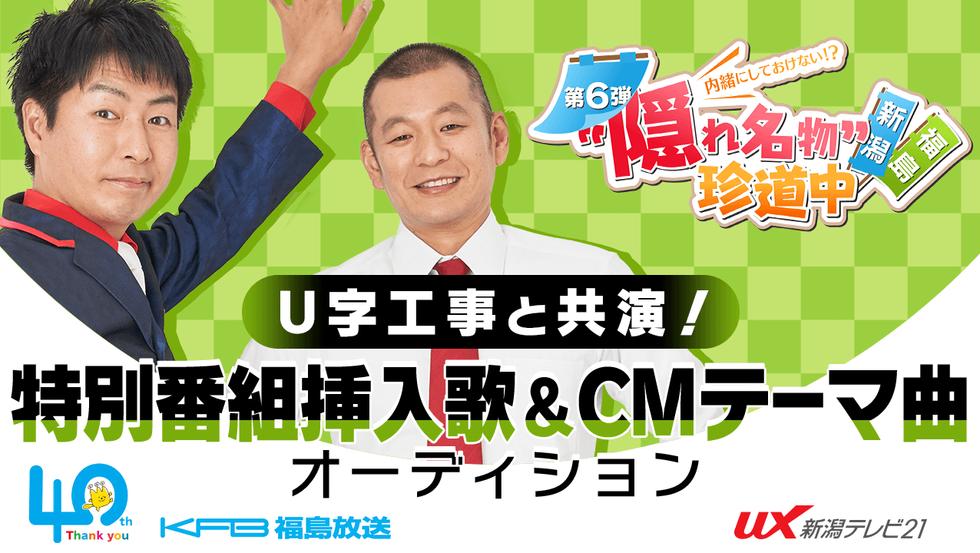 【音楽枠】テレビ朝日系列・地上波TVテーマ曲&CM曲!グルメ特別番組オーディション! 1位
